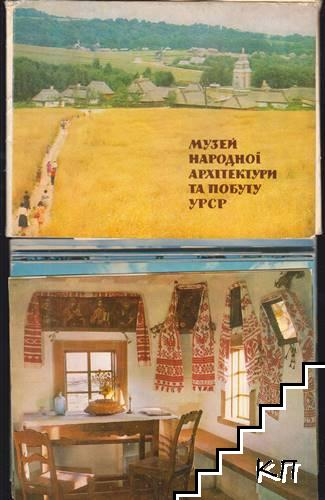 Музей народноi архитектури та побуту УРСР