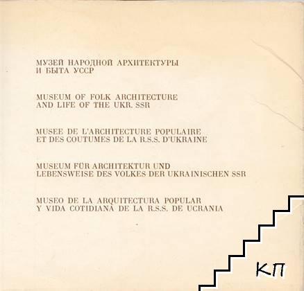 Музей народноi архитектури та побуту УРСР (Допълнителна снимка 1)