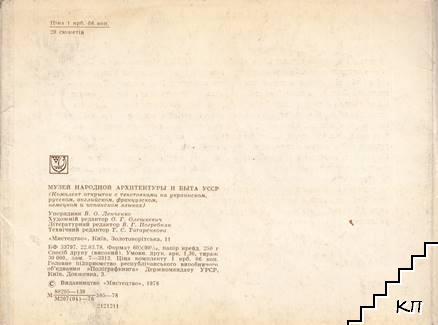 Музей народноi архитектури та побуту УРСР (Допълнителна снимка 2)