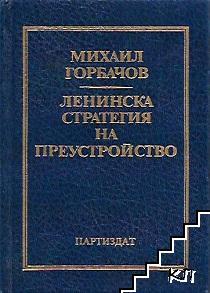 Ленинска стратегия на преустройство