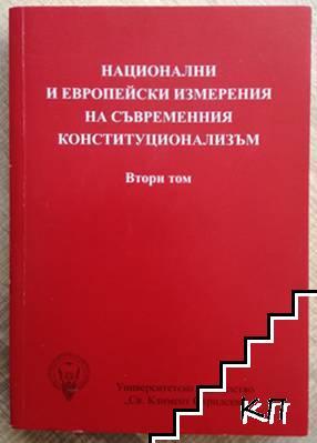 Национални и европейски измерения на съвременния конституционализъм. Том 2