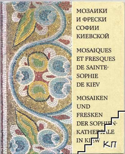 Мозаики и фрески Софии Киевской / Mosaiques et fresques de sainte Sophie de Kiev / Mosaiken und fredken der Sophien kathedrale in Kiev