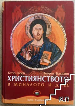 Християнството в миналото и днес