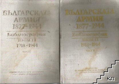 Българската армия 1877-1944. Том 2. Част 1-2