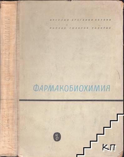Фармакобиохимия