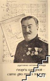 Георги Шагунов: Само два тона за мен