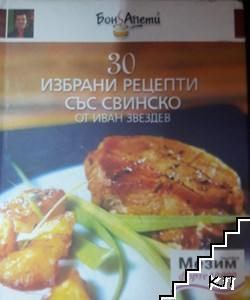 30 избрани рецепти със свинско месо
