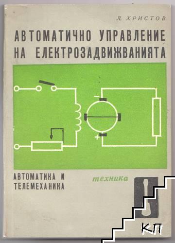 Автоматично управление на електрозадвижванията