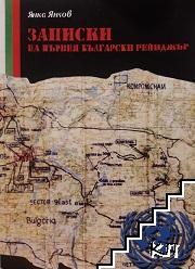 Записки на първия български рейнджър
