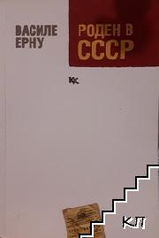 Роден в СССР