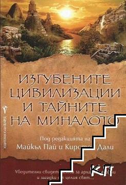 Изгубените цивилизации и тайните на миналото