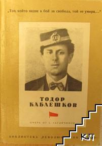 Тодор Каблешков