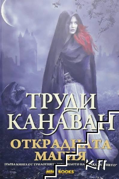Правилото на хилядолетието. Книга 1: Открадната магия