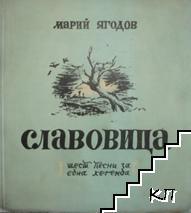 Славовица