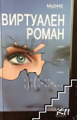 Виртуален роман