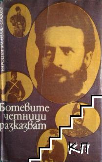 Ботевите четници разказват