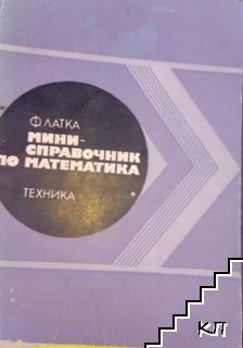 Минисправочник по математика