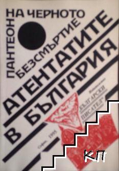 Пантеон на черното безсмъртие: Атентатите в България