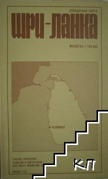 Шри-Ланка. Справочная карта