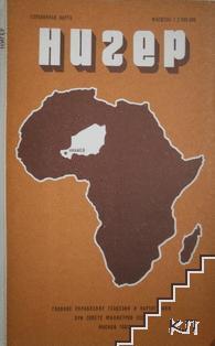 Нигер. Справочная карта