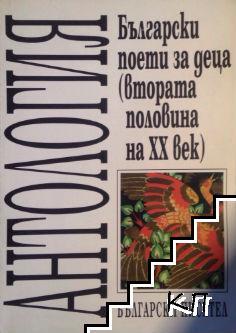 Български поети за деца (втората половина на XX век)