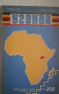 Уганда. Справочная карта