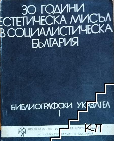 30 години естетическа мисъл в социалистическа България