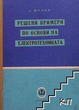 Решени примери по основи на електротехниката. Част 1