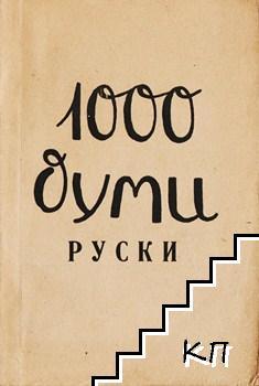 1000 думи руски