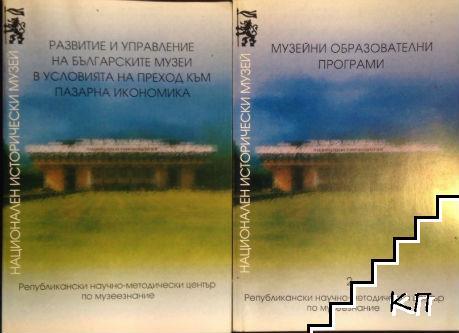 Развитие и управление на българските музеи в условията на преход към пазарна икономика / Музейни образователни програми
