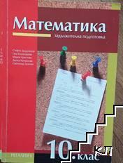 Математика за 10. клас. Задължителна подготовка