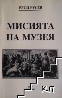 Мисията на музея