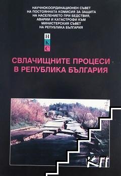 Свлачищните процеси в Република България