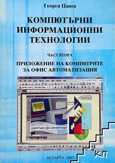 Компютърни информационни технологии. Част 2: Приложение на компютрите за офис автоматизация