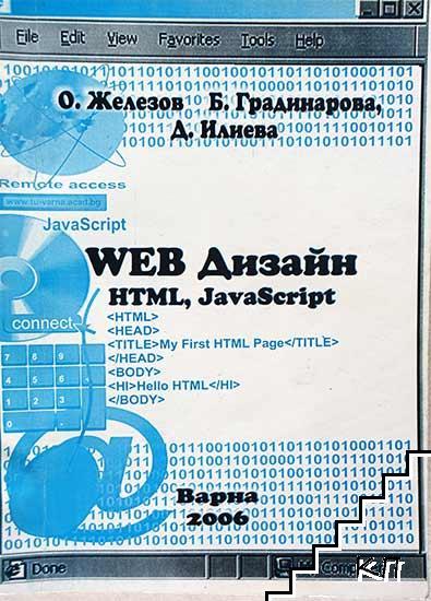 WEB дизайн: HTML, JavaScript
