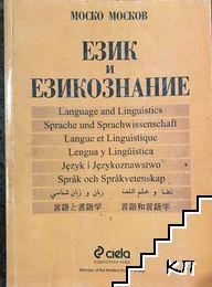 Език и езикознание