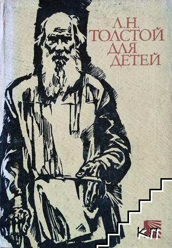Л. Н. Толстой для детей