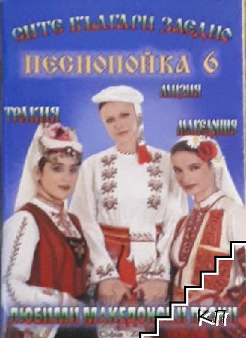 Песнопойка. Част 6: Любими македонски песни
