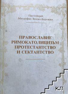 Православие, римокатолицизъм, протестантство и сектантство