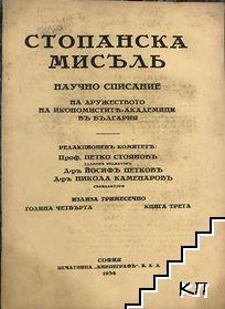 Стопанска мисъль. Кн. 3 / 1934