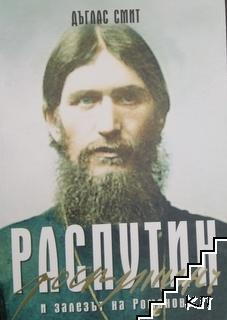 Распутин и залезът на Романови