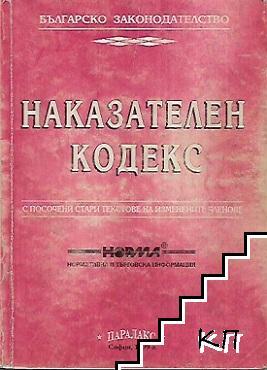 Наказателен кодекс с посочени стари текстове на изменените членове