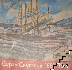 Сирак Скитник 1883-1943