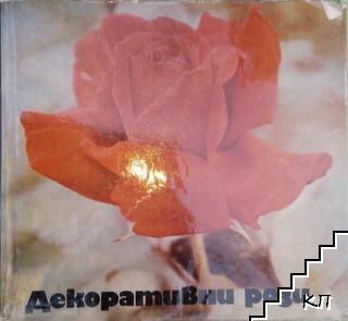 Декоративни рози