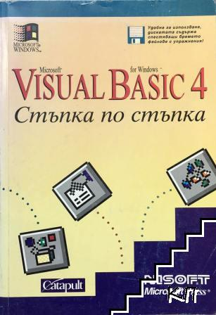 Visual Basic 4. Стъпка по стъпка