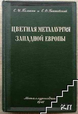 Цветная металлургия западной Европы