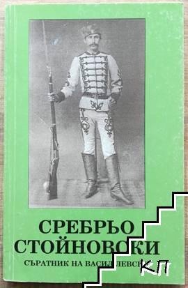 Сребрьо Стойновски - съратник на Васил Левски