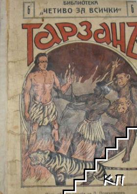 Тарзанъ и неговите зверове