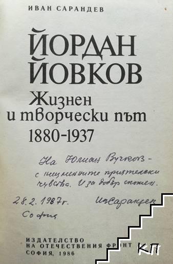 Йордан Йовков (Допълнителна снимка 1)