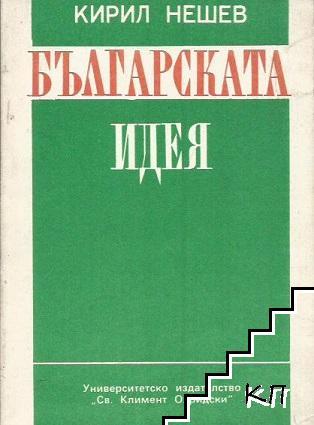 Българската идея